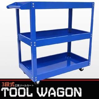 【新品】3段式 工具 ツールワゴン ワゴン キャスター付き ツールカート 作業台(キッチン収納)