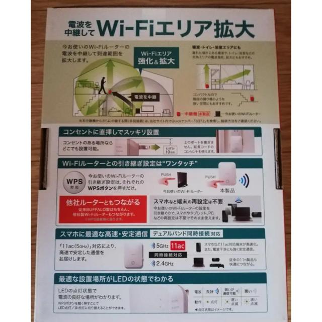 Buffalo(バッファロー)のBUFFALO中継機 WEX 733D スマホ/家電/カメラのPC/タブレット(PC周辺機器)の商品写真