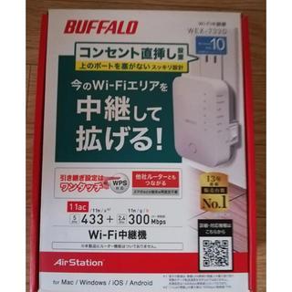 バッファロー(Buffalo)のBUFFALO中継機 WEX 733D(PC周辺機器)