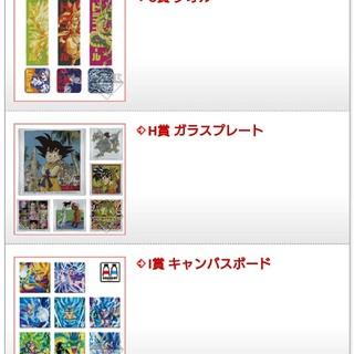 ドラゴンボール(ドラゴンボール)の一番くじ ドラゴンボール ULTIMATE VARIATION G賞H賞I賞(その他)