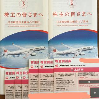 JAL(日本航空) - 最新: JAL 株主優待券&割引券 セット割有!