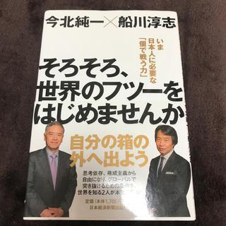 そろそろ、世界のフツ-をはじめませんか いま日本人に必要な「個で戦う力」