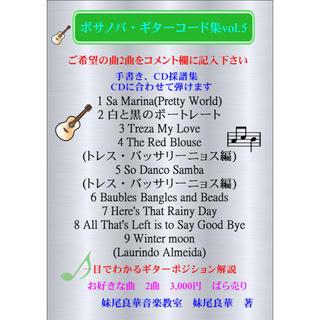 楽譜【ボサノバギターコード集vol.5】バラ売り2曲3.000円‼️特価(ポピュラー)