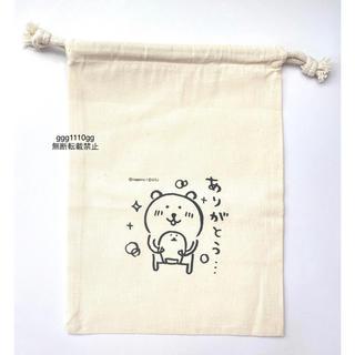 タイトー(TAITO)の自分ツッコミくま じぶんツッコミくま 巾着 非売品(キャラクターグッズ)