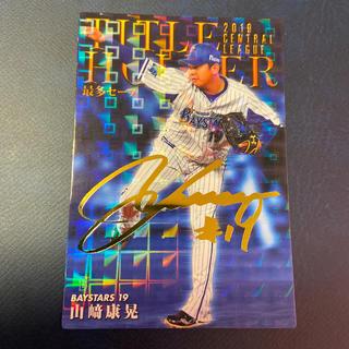 横浜DeNAベイスターズ - プロ野球チップス 【サイン入り】《山崎康晃》横浜DeNAベイスターズ 2020