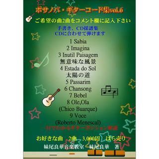 楽譜【ボサノバギターコード集vol.6】バラ売り2曲3.000円‼️特価(ポピュラー)