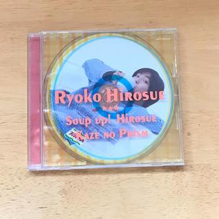 非売品 広末涼子CD