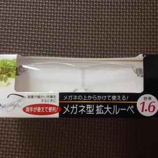 コバヤシセイヤク(小林製薬)のメガネ型拡大ルーペ(サングラス/メガネ)