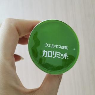 ファンケル(FANCL)の【カロリミット ネスレ】12カプセル♡ #ウェルネス抹茶 #カロリミット ®(青汁/ケール加工食品)