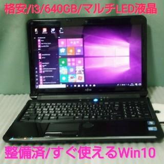 富士通 - セール❗格安*FMV/マルチ*i3/LED液晶❗安心保証*Win10
