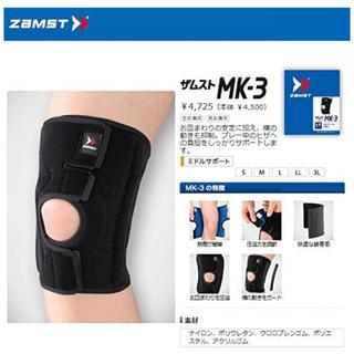 ザムスト(ZAMST)のとよ様専用  ザムスト  膝サポーター  MK-3 Lサイズ  左右兼用(陸上競技)