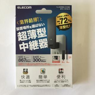 エコマコ(ECOMACO)のWifi中継機 エレコム WTC-1167US-B 黒 未使用 新品(PC周辺機器)