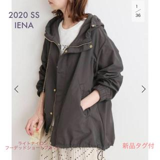 IENA - 【新品タグ付】IENA ライトナイロンフーデッドショートブルゾン ブラックA