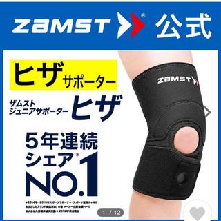 ザムスト(ZAMST)のPanda0様専用 ザムスト  ジュニアサポーターヒザ  左右兼用 Lサイズ(トレーニング用品)