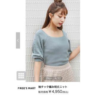 フリーズマート(FREE'S MART)の☆free'smart☆ニット/ショート丈/バルーン袖/ブルー(ニット/セーター)