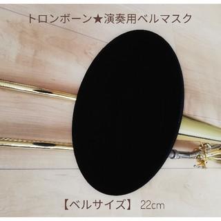 トロンボーン★演奏用ベルマスク(ベルカバー)★ベルサイズ22cm(トロンボーン)