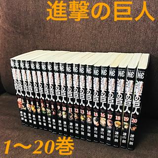 コウダンシャ(講談社)の進撃の巨人 マンガ 1〜20全巻セット(全巻セット)
