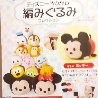 ディズニー(Disney)の ディズニー ツムツム 編みぐるみ ミッキー(趣味/スポーツ)