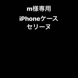 セリーヌ(celine)のiPhoneケース セリーヌ (iPhoneケース)