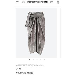 バーニーズニューヨーク(BARNEYS NEW YORK)のAKANE UTSUNOMIYA SS20 スカート(ロングスカート)