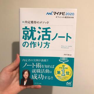 👔絶対内定💯内定獲得のメソッド就活ノートの作り方 (ビジネス/経済)