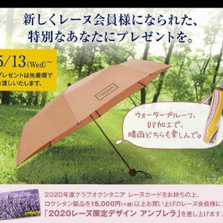 ロクシタン(L'OCCITANE)のロクシタン 晴雨兼用 折りたたみ傘(傘)