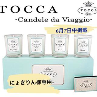 トッカ(TOCCA)の【にょきりん様専用】TOCCA トラベルキャンドルセット(キャンドル)