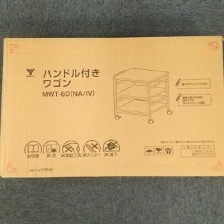 ヤマゼン(山善)の【新品未開封】YAMAZEN キッチンワゴン nwt-60(キッチン収納)