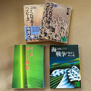 村上龍 代表作4冊(文学/小説)