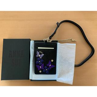 アナスイ(ANNA SUI)の『みーこさん専用』ANNA SUI  パスケース&財布(パスケース/IDカードホルダー)