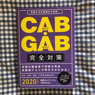 ダイヤモンドシャ(ダイヤモンド社)の👔絶対内定💯CAB・GAB完全対策!2020(ビジネス/経済)
