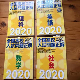 オウブンシャ(旺文社)の全国高校入試問題正解 2020年(語学/参考書)