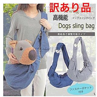 ②訳あり 小型犬用 ドッグスリング ショルダーキャリー ペットスリング 抱っこ紐(犬)