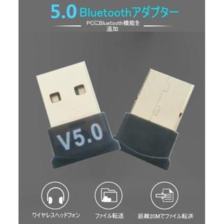 Bluetooth 5.0 アダプター USB レシーバー ブルートゥース■高速(その他)
