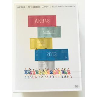 エーケービーフォーティーエイト(AKB48)のAKB48 2013 真夏のドームツアー~まだまだ、やらなきゃいけないことがある(ミュージック)
