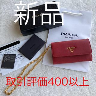 プラダ(PRADA)の国内正規品 PRADAプラダカードホルダーレッド新品(パスケース/IDカードホルダー)