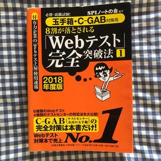 ヨウセンシャ(洋泉社)の👔SPIノートの会の玉手箱・C-GAB対策💯(ビジネス/経済)