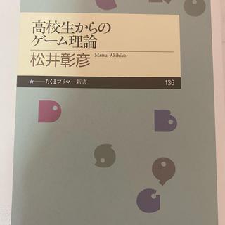 高校生からのゲ-ム理論(文学/小説)