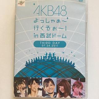 エーケービーフォーティーエイト(AKB48)のAKB48 よっしゃぁ~行くぞぉ~!in 西武ドーム 第三公演 DVD DVD(ミュージック)