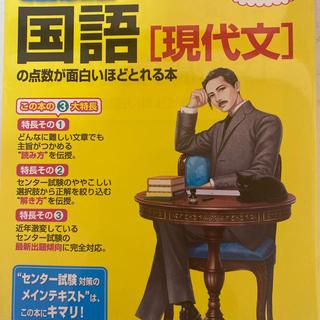 センター試験国語[現代文]の点数が面白いほどとれる本 0からはじめて100までね(語学/参考書)