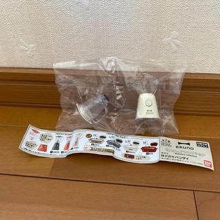 バンダイ(BANDAI)のブルーノ ミニチュアコレクション ミキサー コンパクトブレンダー (ミニチュア)
