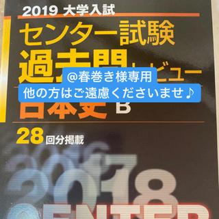 大学入試センター試験過去問レビュー日本史B 2019(語学/参考書)