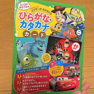 コウダンシャ(講談社)のmasa様専用(知育玩具)