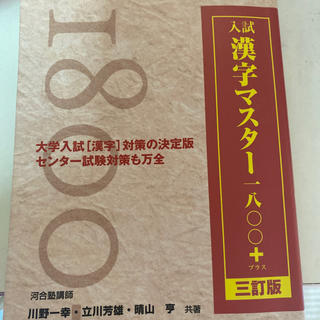 入試漢字マスタ-1800+ 3訂版(語学/参考書)