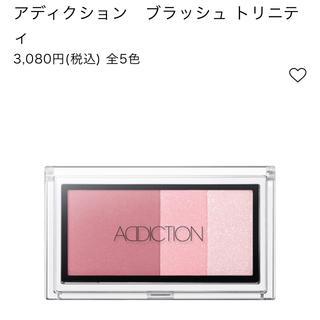 アディクション(ADDICTION)の新品 ADICTION ブラッシュトリニティ 003(フェイスカラー)