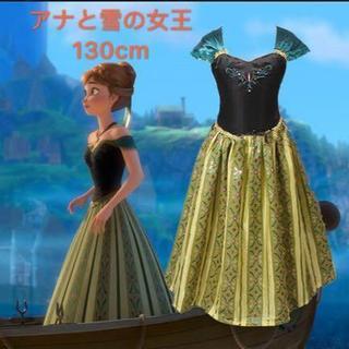 送料無料 アナと雪の女王 子供 ワンピース 130cm ドレス キッズ 衣装