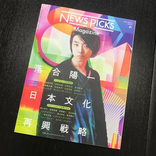 ゲントウシャ(幻冬舎)のNews Picks Magazine(ニュースピックスマガジン) 2018年 (ビジネス/経済/投資)