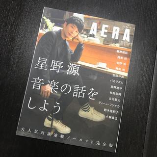 アサヒシンブンシュッパン(朝日新聞出版)のきなこぼうさま専用です✧︎星野源音楽の話をしよう(アート/エンタメ)