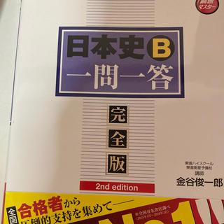 日本史B一問一答 完全版 2nd edit(語学/参考書)