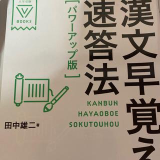 漢文早覚え速答法 パワ-アップ版(語学/参考書)